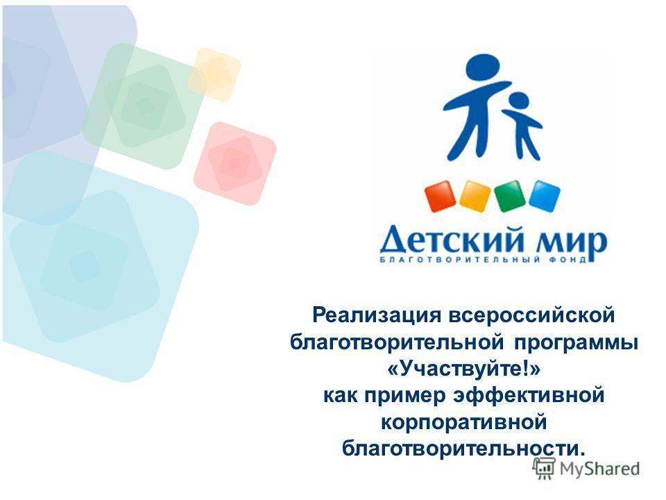 Реализация всероссийской благотворительной программы «Участвуйте!» как пример эффективной корпоративной благотворительности.