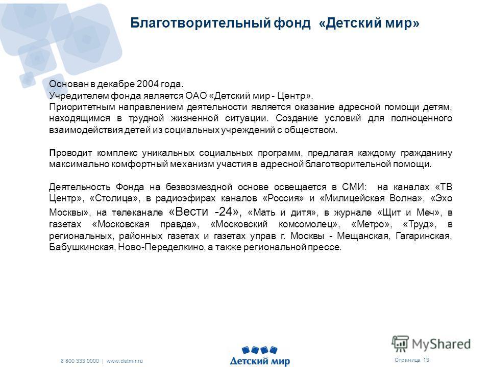 8 800 333 0000 | www.detmir.ru Страница 13 Благотворительный фонд «Детский мир» Основан в декабре 2004 года. Учредителем фонда является ОАО «Детский мир - Центр». Приоритетным направлением деятельности является оказание адресной помощи детям, находящ