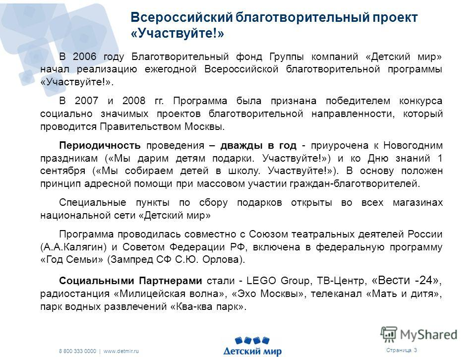 8 800 333 0000 | www.detmir.ru Страница 3 В 2006 году Благотворительный фонд Группы компаний «Детский мир» начал реализацию ежегодной Всероссийской благотворительной программы «Участвуйте!». В 2007 и 2008 гг. Программа была признана победителем конку