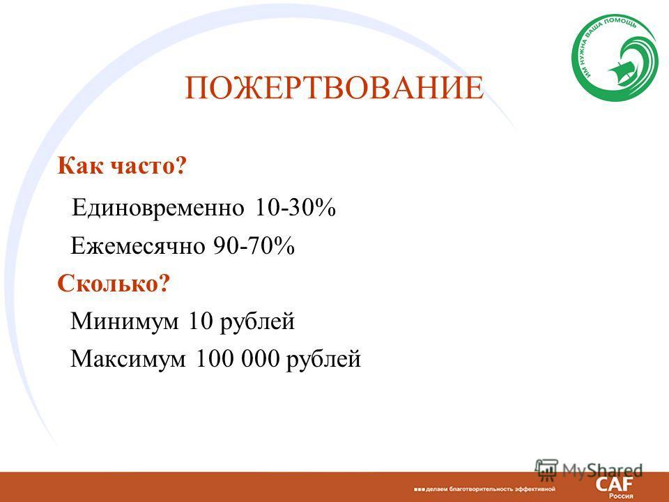 ПОЖЕРТВОВАНИЕ Как часто? Единовременно 10-30% Ежемесячно 90-70% Сколько? Минимум 10 рублей Максимум 100 000 рублей