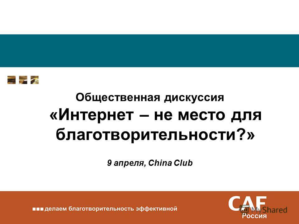 Общественная дискуссия «Интернет – не место для благотворительности?» 9 апреля, China Club