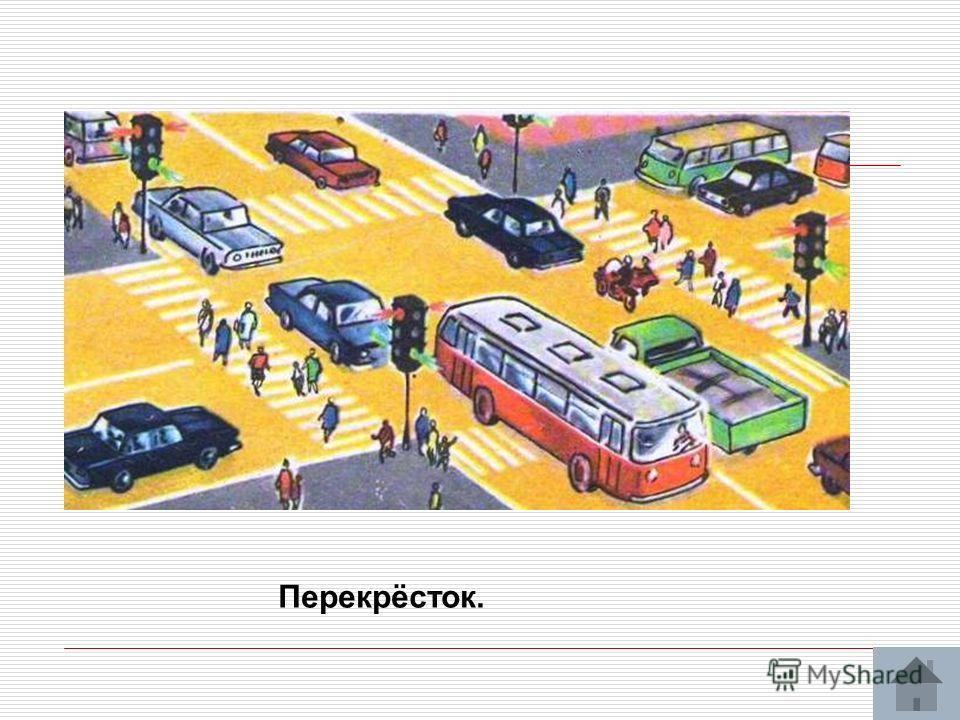 Как называется место пересечения улиц? Перекрёсток.