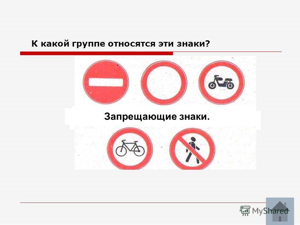 К какой группе относятся эти знаки? Запрещающие знаки.