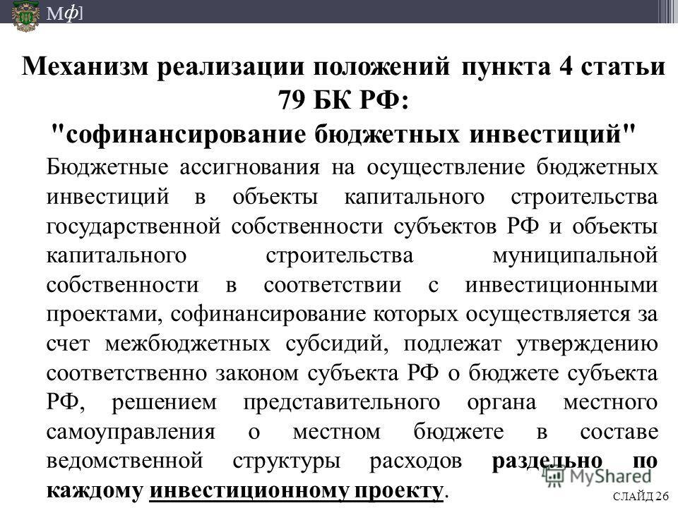 М ] ф Механизм реализации положений пункта 4 статьи 79 БК РФ: