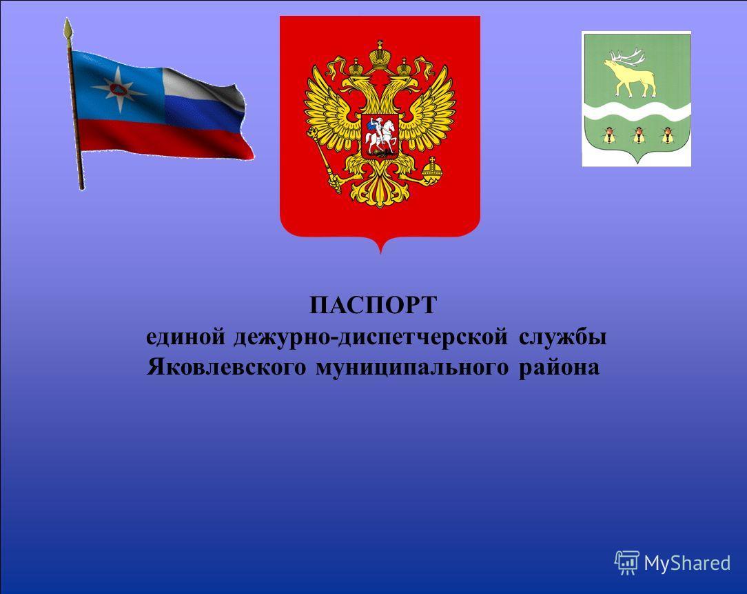 ПАСПОРТ единой дежурно-диспетчерской службы Яковлевского муниципального района