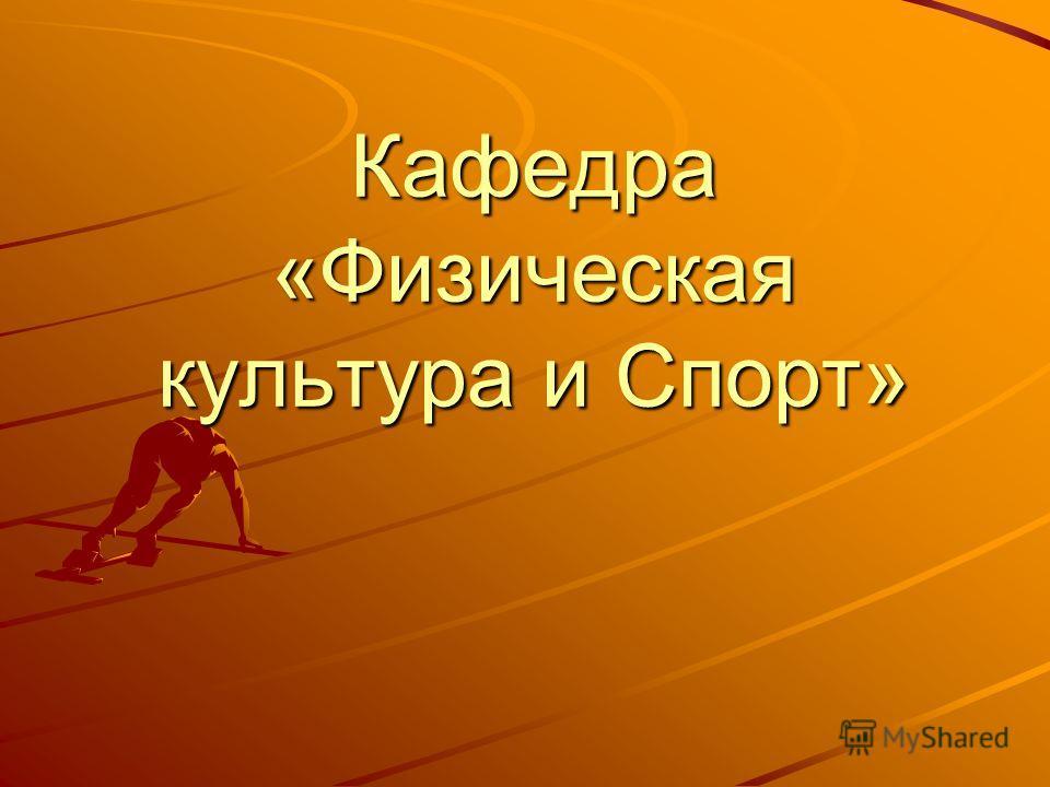 Кафедра «Физическая культура и Спорт»