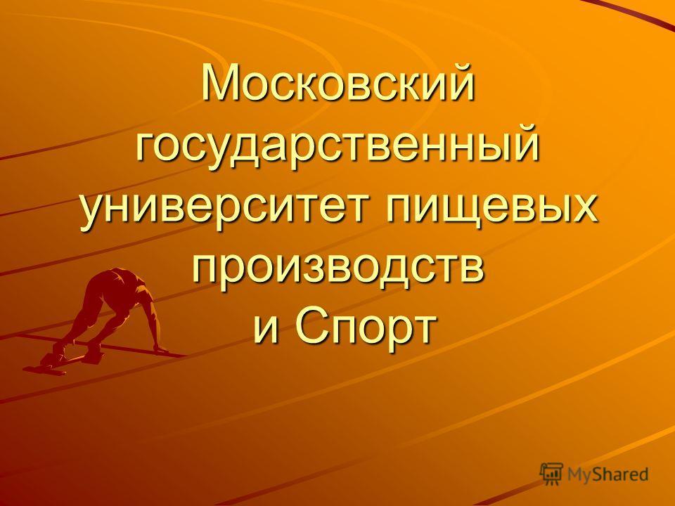 Московский государственный университет пищевых производств и Спорт