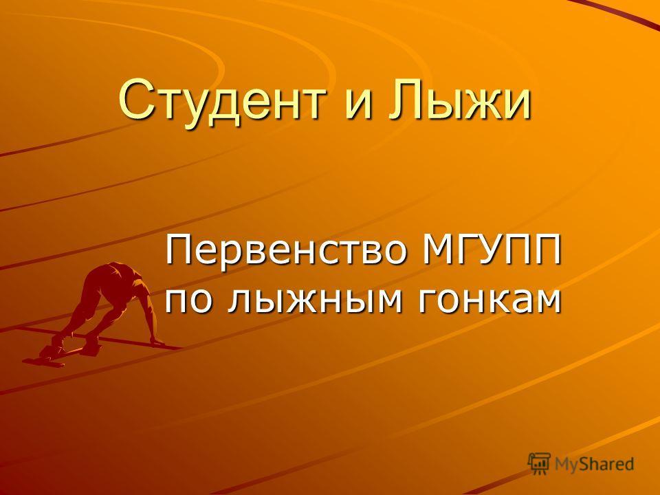 Студент и Лыжи Первенство МГУПП по лыжным гонкам