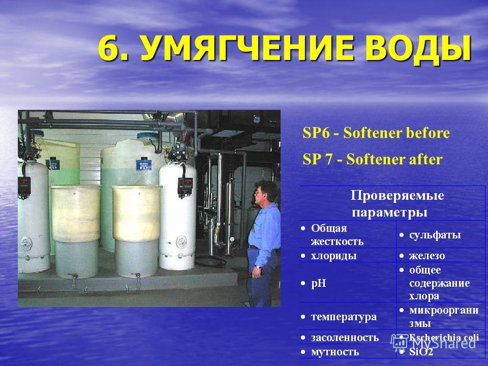 6. УМЯГЧЕНИЕ ВОДЫ SP6 - Softener before SP 7 - Softener after