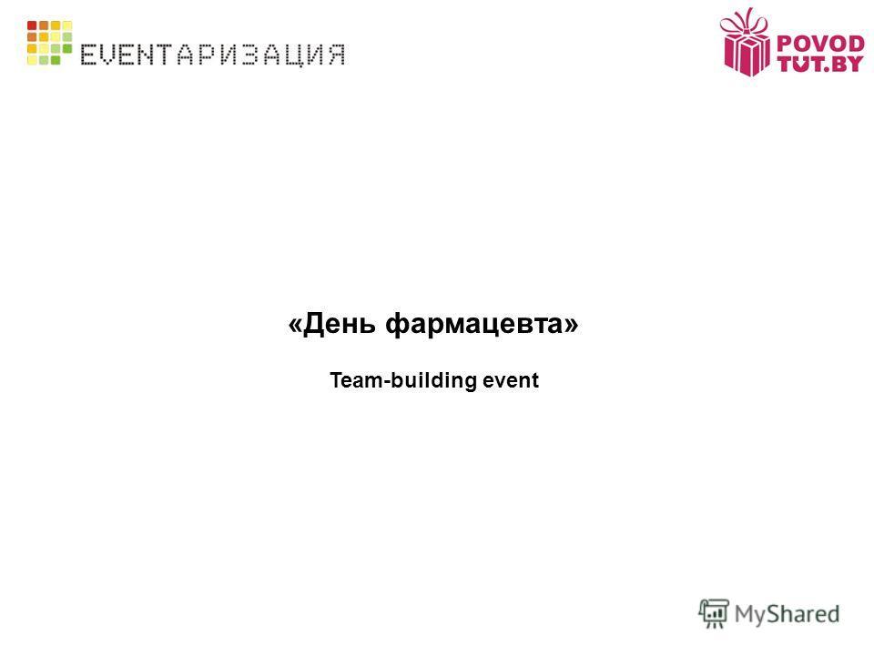 «День фармацевта» Team-building event