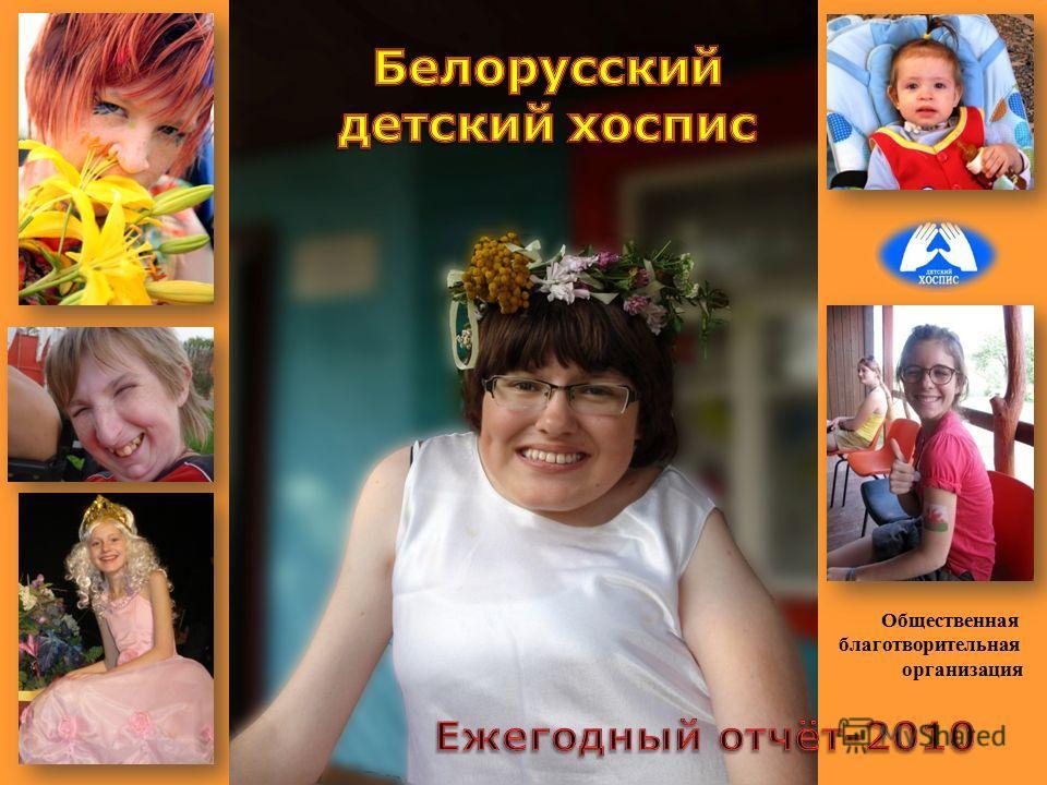 Общественная благотворительная организация