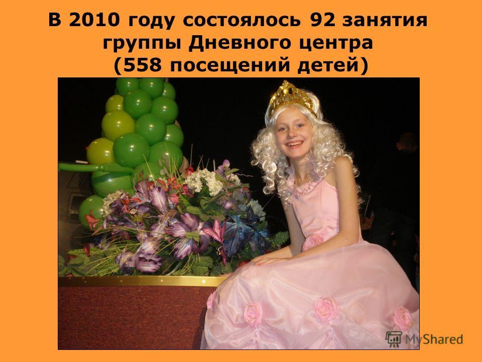 В 2010 году состоялось 92 занятия группы Дневного центра (558 посещений детей)