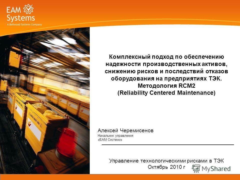 Управление технологическими рисками в ТЭК Октябрь 2010 г Комплексный подход по обеспечению надежности производственных активов, снижению рисков и последствий отказов оборудования на предприятиях ТЭК. Методология RCM2 (Reliability Centered Maintenance