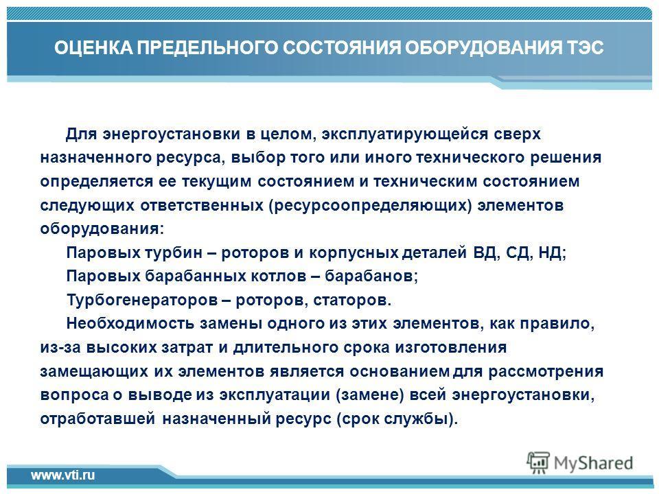 www.vti.ru Click to add title in here 1 ОЦЕНКА ПРЕДЕЛЬНОГО СОСТОЯНИЯ ОБОРУДОВАНИЯ ТЭС Для энергоустановки в целом, эксплуатирующейся сверх назначенного ресурса, выбор того или иного технического решения определяется ее текущим состоянием и технически