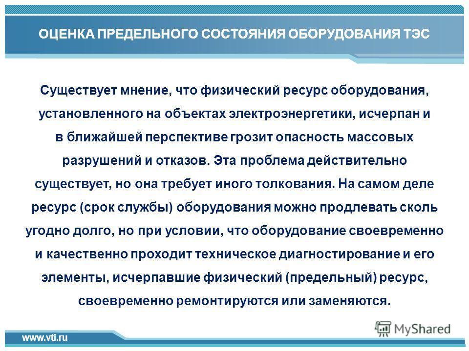 www.vti.ru Click to add title in here 4 1 Существует мнение, что физический ресурс оборудования, установленного на объектах электроэнергетики, исчерпан и в ближайшей перспективе грозит опасность массовых разрушений и отказов. Эта проблема действитель