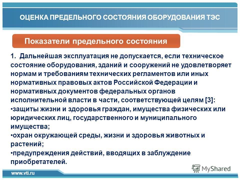 www.vti.ru Click to add title in here 1 ОЦЕНКА ПРЕДЕЛЬНОГО СОСТОЯНИЯ ОБОРУДОВАНИЯ ТЭС 1. Дальнейшая эксплуатация не допускается, если техническое состояние оборудования, зданий и сооружений не удовлетворяет нормам и требованиям технических регламенто