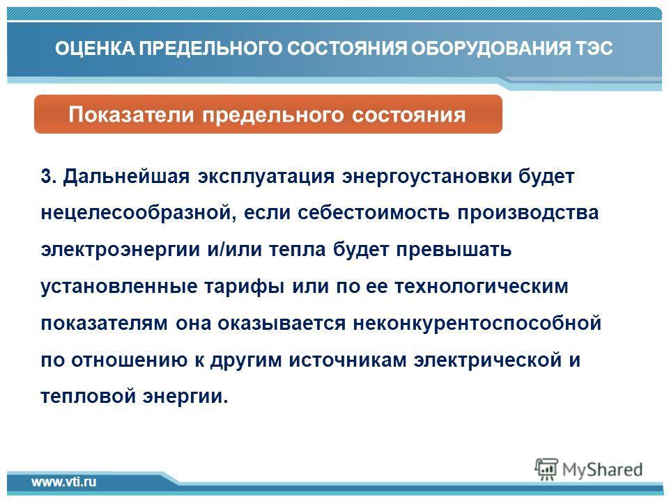 www.vti.ru Click to add title in here 1 ОЦЕНКА ПРЕДЕЛЬНОГО СОСТОЯНИЯ ОБОРУДОВАНИЯ ТЭС 3. Дальнейшая эксплуатация энергоустановки будет нецелесообразной, если себестоимость производства электроэнергии и/или тепла будет превышать установленные тарифы и