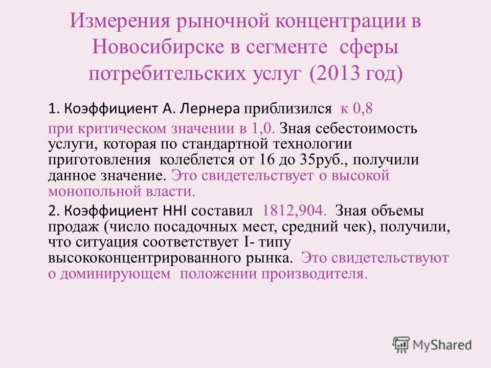 Измерения рыночной концентрации в Новосибирске в сегменте сферы потребительских услуг (2013 год) 1. Коэффициент А. Лернера приблизился к 0,8 при критическом значении в 1,0. Зная себестоимость услуги, которая по стандартной технологии приготовления ко