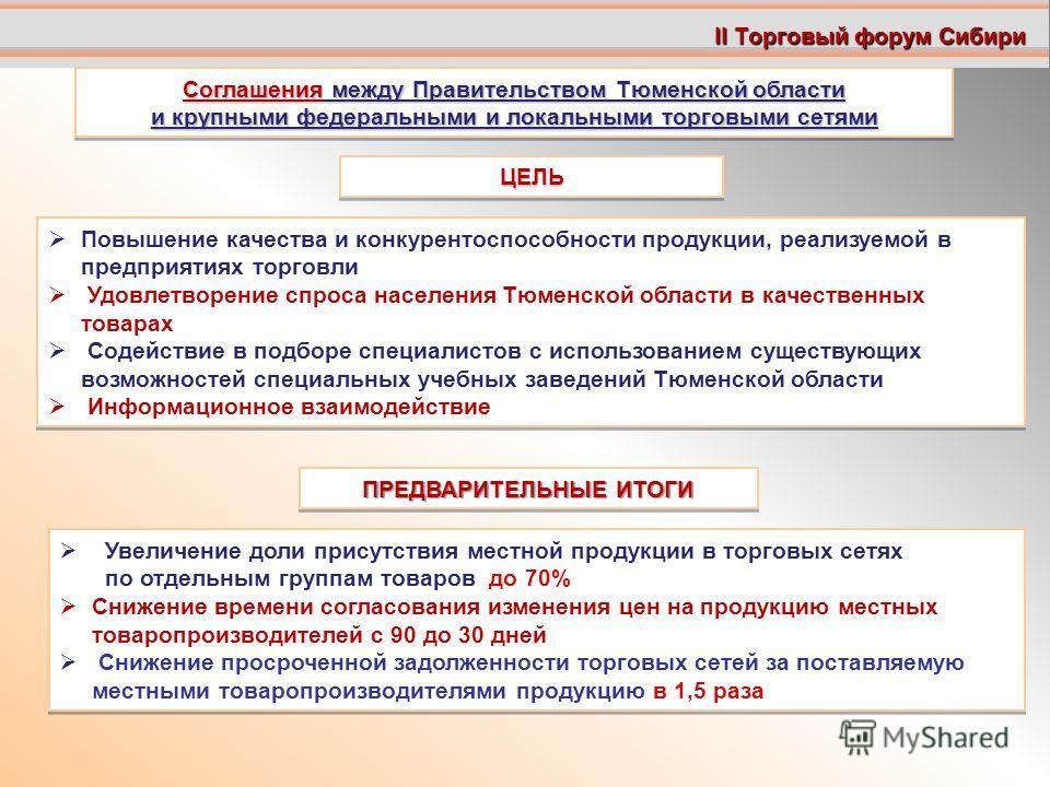 II Торговый форум Сибири Соглашения между Правительством Тюменской области и крупными федеральными и локальными торговыми сетями Соглашения между Правительством Тюменской области и крупными федеральными и локальными торговыми сетями ЦЕЛЬЦЕЛЬ Повышени