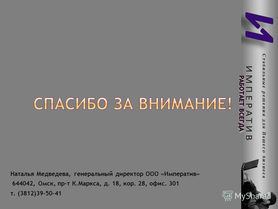 Наталья Медведева, генеральный директор ООО «Императив» 644042, Омск, пр-т К.Маркса, д. 18, кор. 28, офис. 301 т. (3812)39-50-41