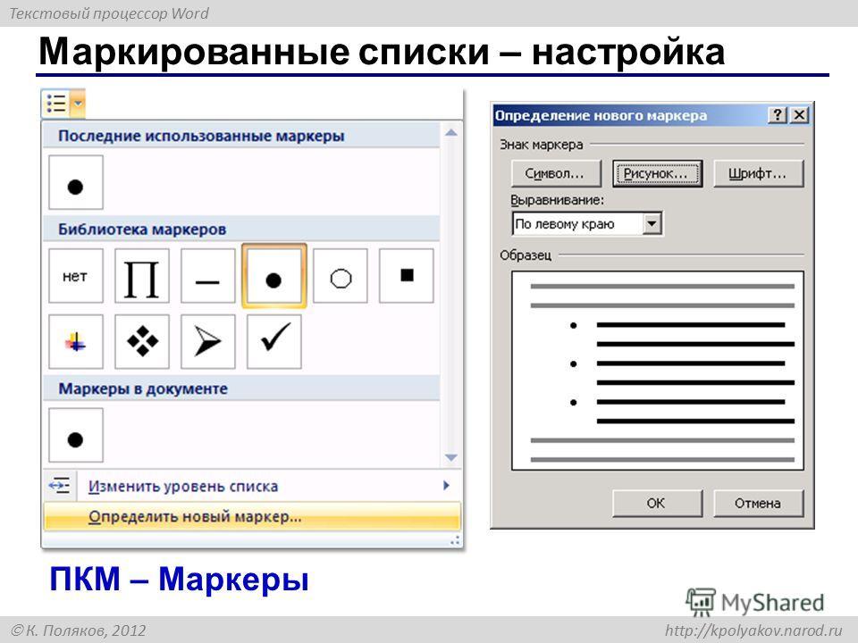 Текстовый процессор Word К. Поляков, 2012 http://kpolyakov.narod.ru Маркированные списки – настройка ПКМ – Маркеры