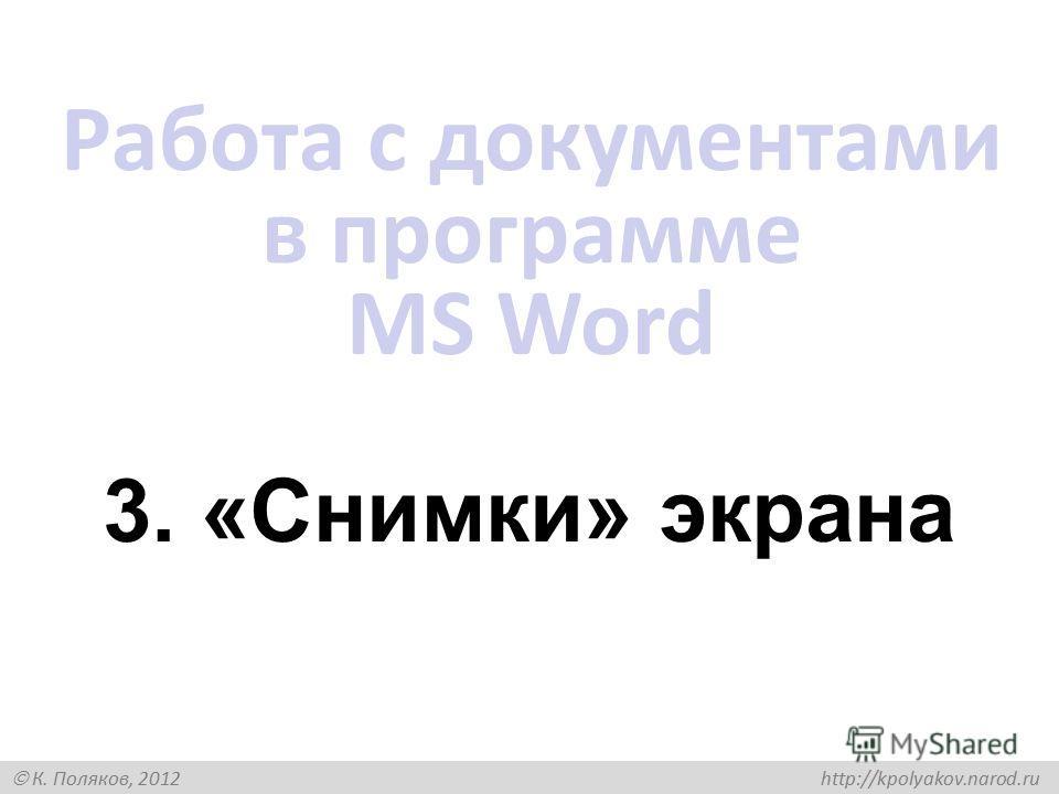 К. Поляков, 2012 http://kpolyakov.narod.ru 3. «Снимки» экрана Работа с документами в программе MS Word
