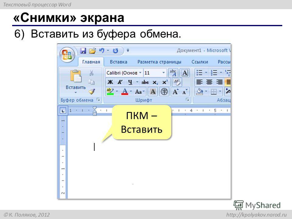Текстовый процессор Word К. Поляков, 2012 http://kpolyakov.narod.ru «Снимки» экрана 6)Вставить из буфера обмена. ПКМ – Вставить
