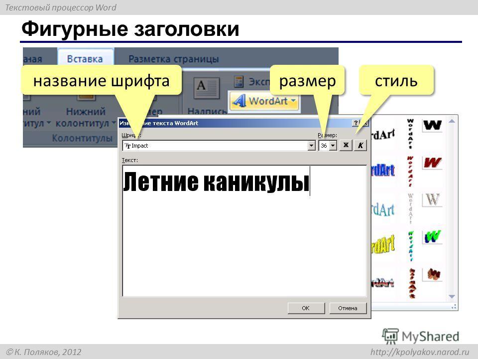 Текстовый процессор Word К. Поляков, 2012 http://kpolyakov.narod.ru Фигурные заголовки название шрифта размер стиль