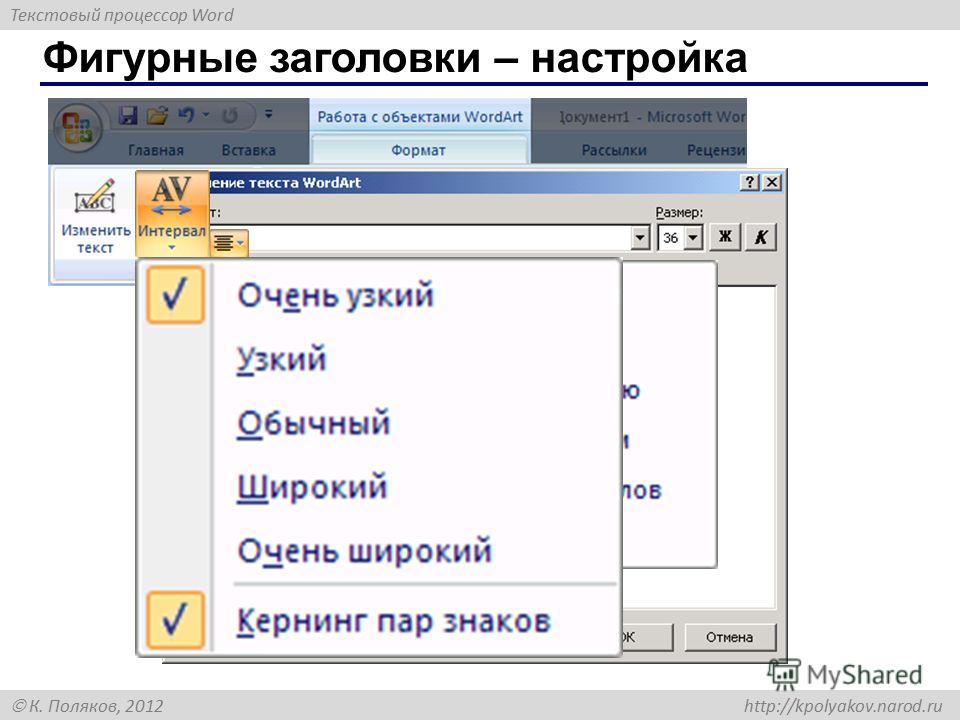 Текстовый процессор Word К. Поляков, 2012 http://kpolyakov.narod.ru Фигурные заголовки – настройка