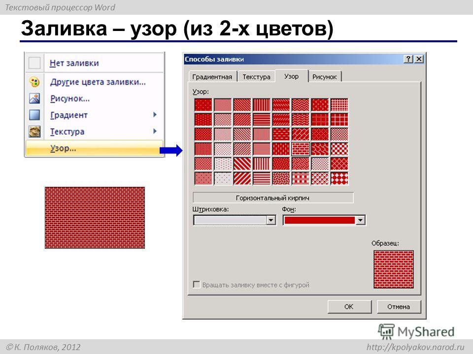 Текстовый процессор Word К. Поляков, 2012 http://kpolyakov.narod.ru Заливка – узор (из 2-х цветов)