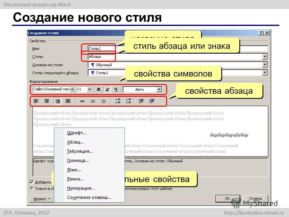Текстовый процессор Word К. Поляков, 2012 http://kpolyakov.narod.ru Создание нового стиля ЛКМ: дополнительные свойства название стиля стиль абзаца или знака свойства символов свойства абзаца