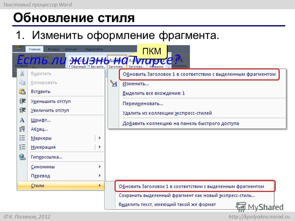 Текстовый процессор Word К. Поляков, 2012 http://kpolyakov.narod.ru 1.Изменить оформление фрагмента. Обновление стиля Есть ли жизнь на Марсе? ПКМ