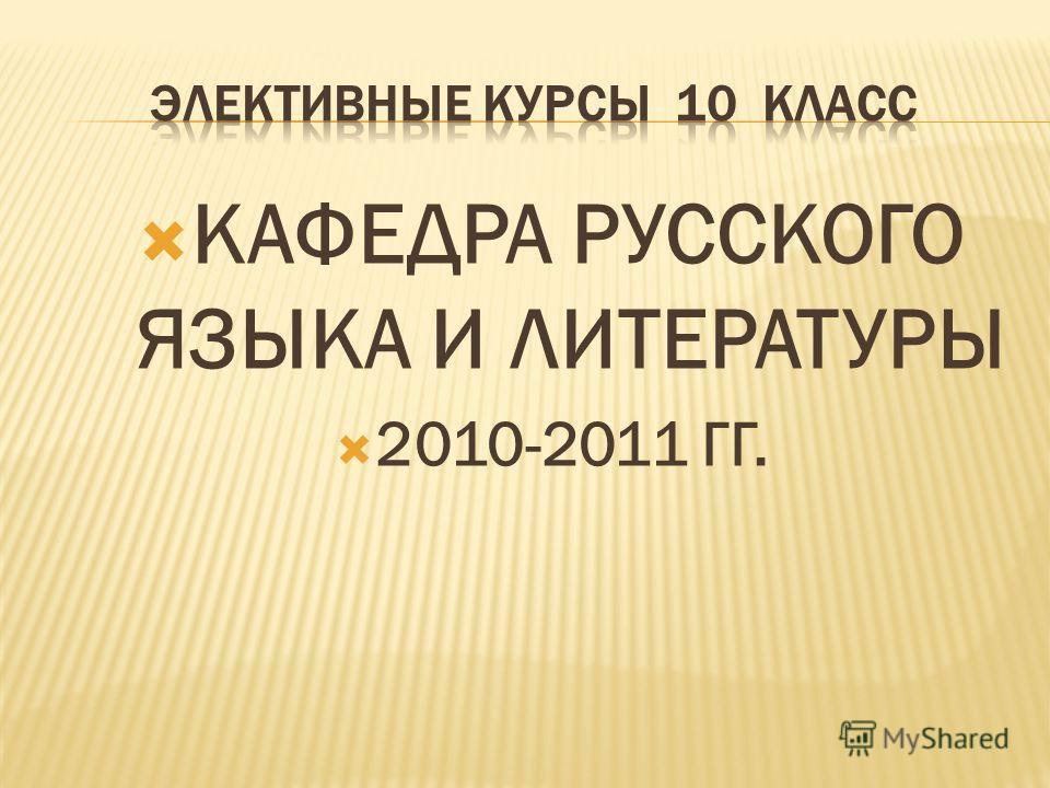 КАФЕДРА РУССКОГО ЯЗЫКА И ЛИТЕРАТУРЫ 2010-2011 ГГ.