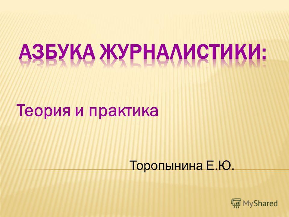 Теория и практика Торопынина Е.Ю.