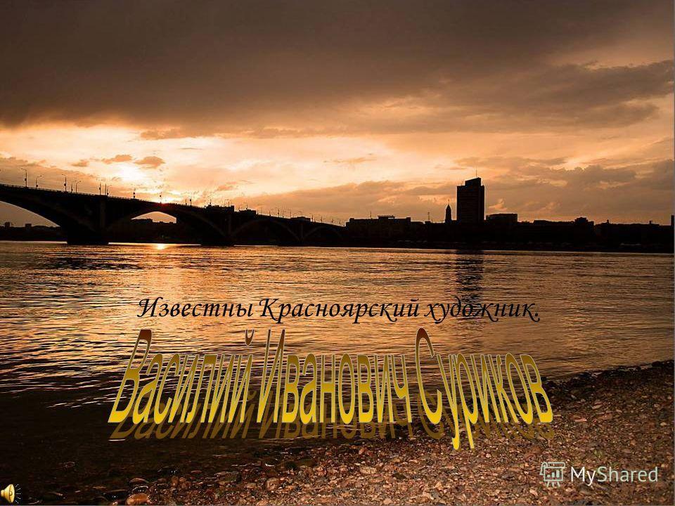 Известны Красноярский художник.
