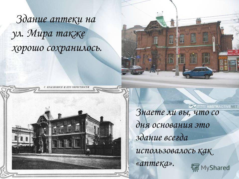 Здание аптеки на ул. Мира также хорошо сохранилось. Знаете ли вы, что со дня основания это здание всегда использовалось как «аптека».