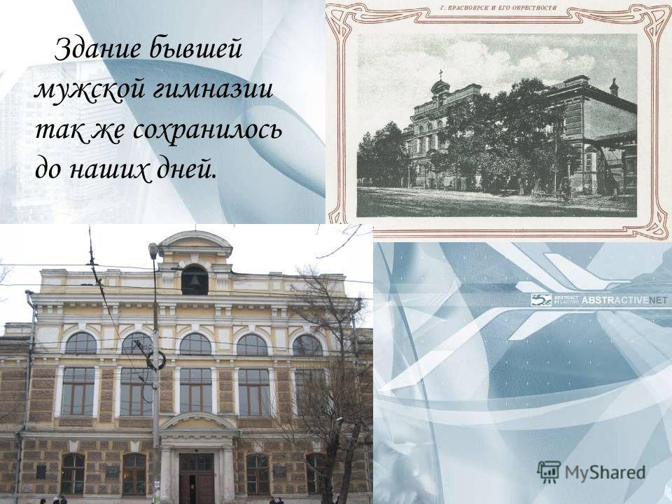 Здание бывшей мужской гимназии так же сохранилось до наших дней.