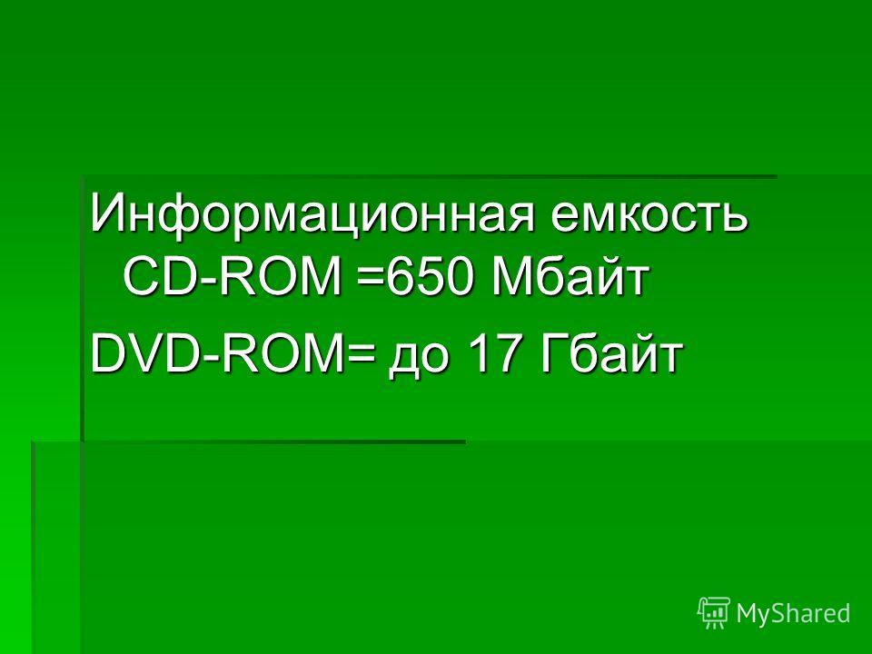 Информационная емкость CD-ROM =650 Мбайт DVD-ROM= до 17 Гбайт