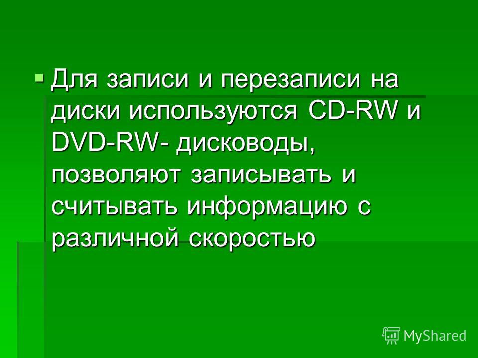 Для записи и перезаписи на диски используются CD-RW и DVD-RW- дисководы, позволяют записывать и считывать информацию с различной скоростью Для записи и перезаписи на диски используются CD-RW и DVD-RW- дисководы, позволяют записывать и считывать инфор