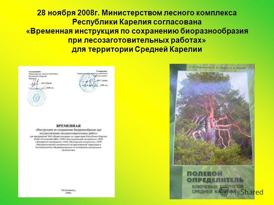 28 ноября 2008г. Министерством лесного комплекса Республики Карелия согласована «Временная инструкция по сохранению биоразнообразия при лесозаготовительных работах» для территории Средней Карелии