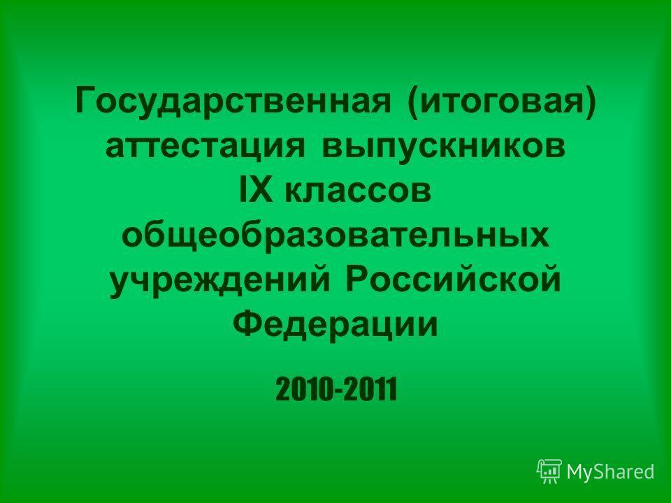 Государственная (итоговая) аттестация выпускников IX классов общеобразовательных учреждений Российской Федерации 2010-2011