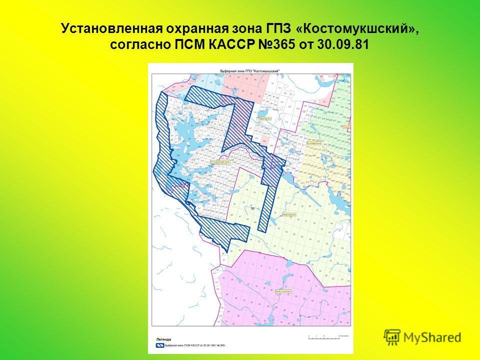 Установленная охранная зона ГПЗ «Костомукшский», согласно ПСМ КАССР 365 от 30.09.81