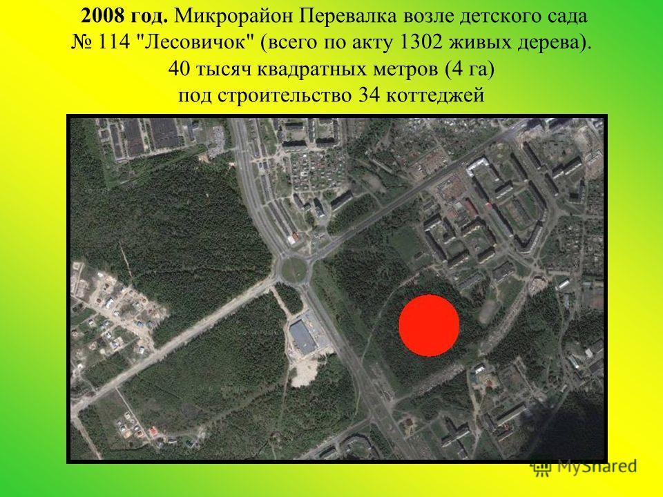 2008 год. Микрорайон Перевалка возле детского сада 114 Лесовичок (всего по акту 1302 живых дерева). 40 тысяч квадратных метров (4 га) под строительство 34 коттеджей