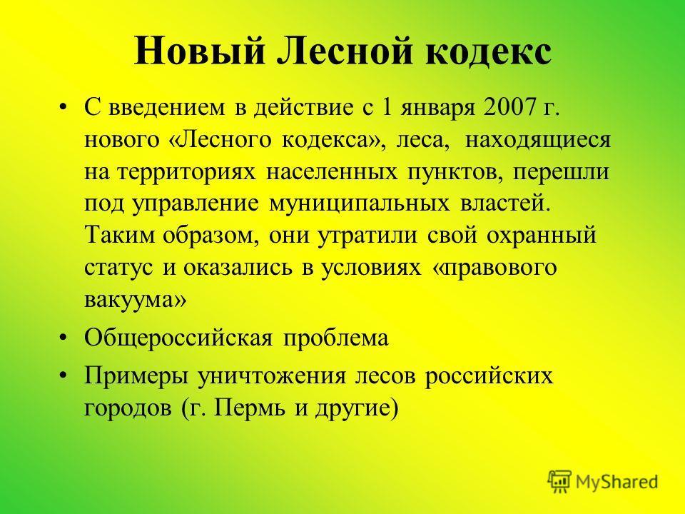 Новый Лесной кодекс С введением в действие с 1 января 2007 г. нового «Лесного кодекса», леса, находящиеся на территориях населенных пунктов, перешли под управление муниципальных властей. Таким образом, они утратили свой охранный статус и оказались в