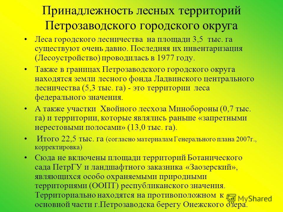 Принадлежность лесных территорий Петрозаводского городского округа Леса городского лесничества на площади 3,5 тыс. га существуют очень давно. Последняя их инвентаризация (Лесоустройство) проводилась в 1977 году. Также в границах Петрозаводского город