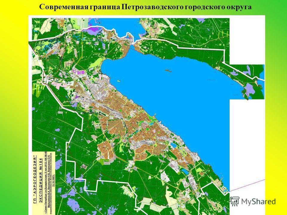 Современная граница Петрозаводского городского округа