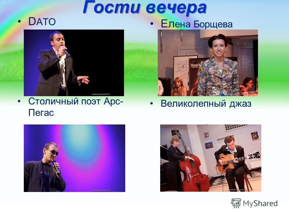 Гости вечера D ATO Столичный поэт Арс- Пегас Ел ена Борщева Великолепный джаз