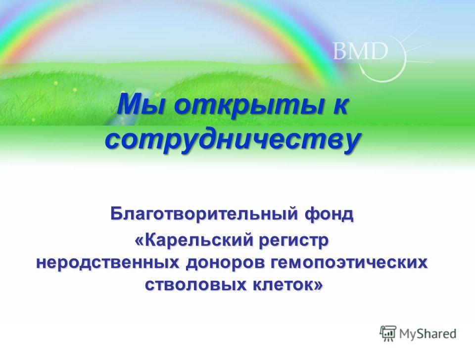 Мы открыты к сотрудничеству Благотворительный фонд «Карельский регистр неродственных доноров гемопоэтических стволовых клеток»