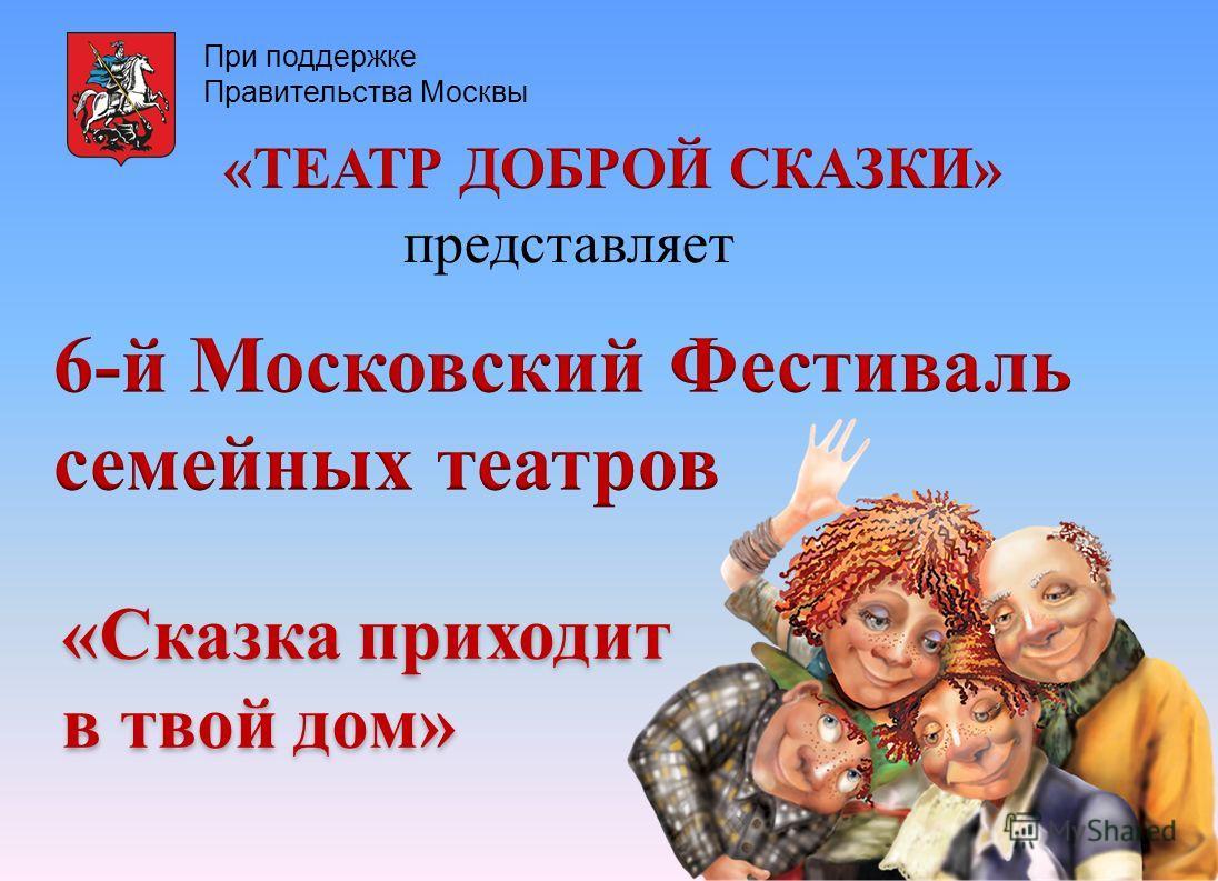 При поддержке Правительства Москвы представляет «Сказка приходит в твой дом»