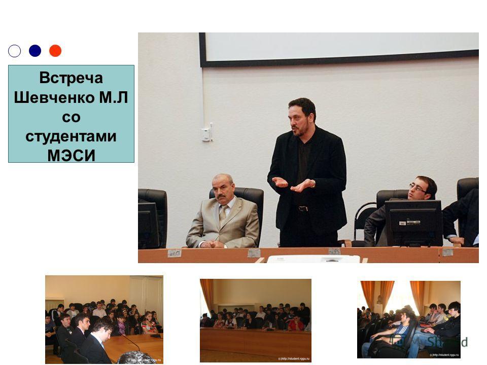 Встреча Шевченко М.Л со студентами МЭСИ